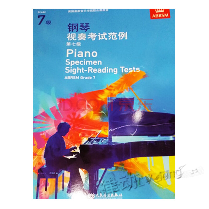 钢琴考级曲谱