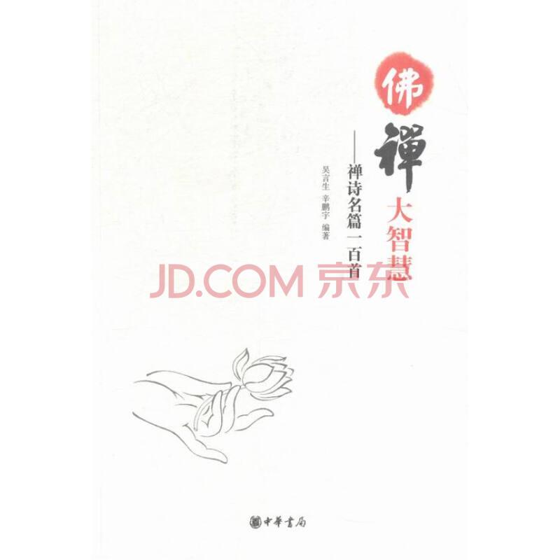 《佛禅大智慧——禅诗名篇一百首图片