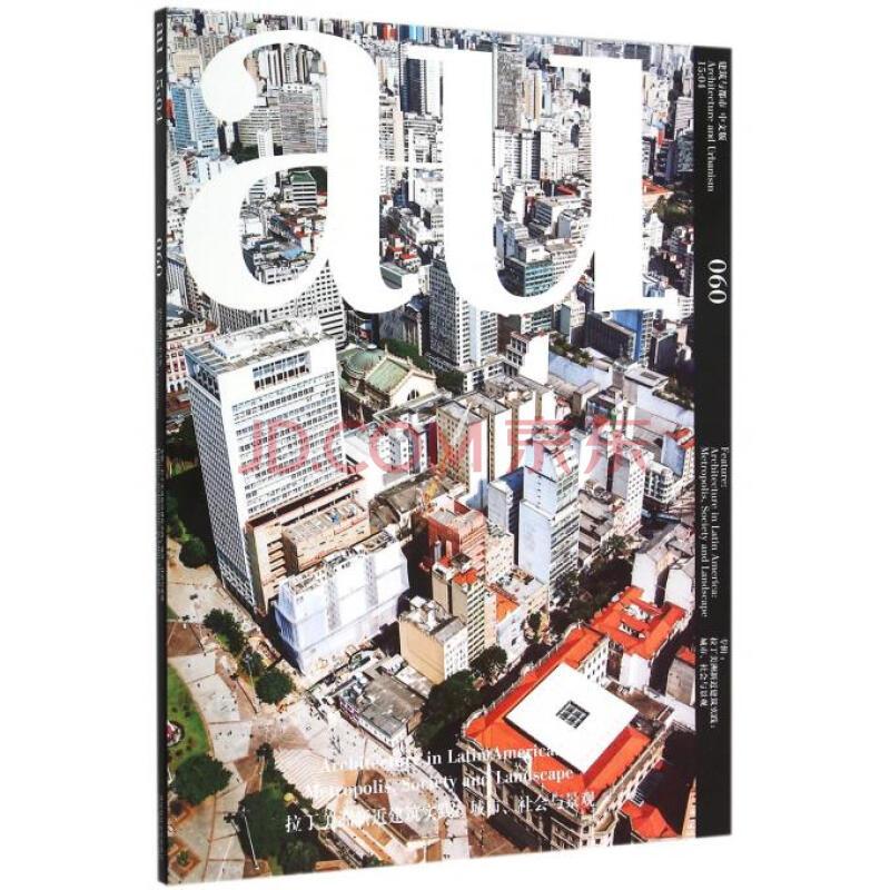 建筑与都市(附别册中文版60专辑拉丁美洲新近建筑实践城市社会与景观)