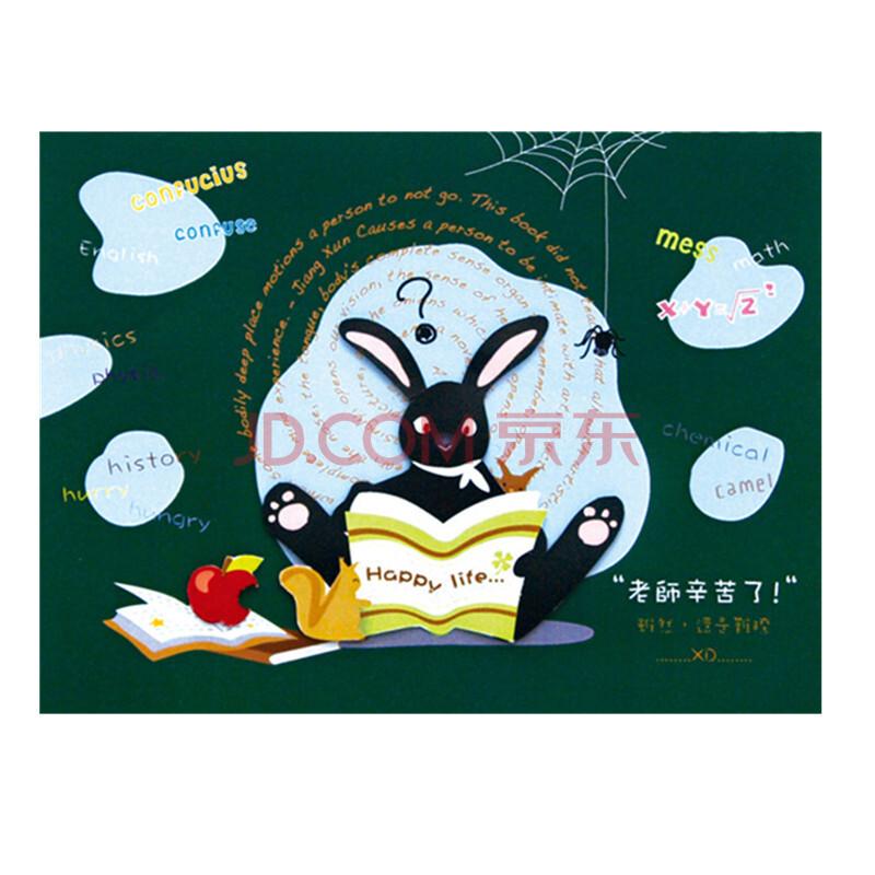 谢师卡-书兔 创意毕业教师节生日送老师感恩感谢礼物礼品贺卡 卡片