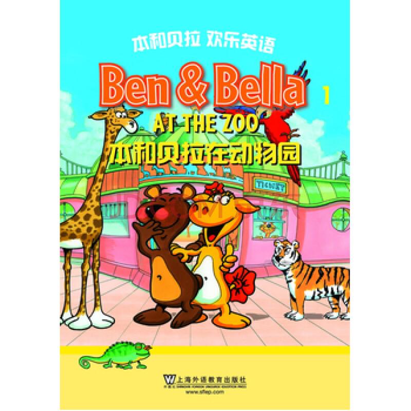 本和贝拉欢乐英语(1)在动物园(附光盘,指导手册,单词卡片)