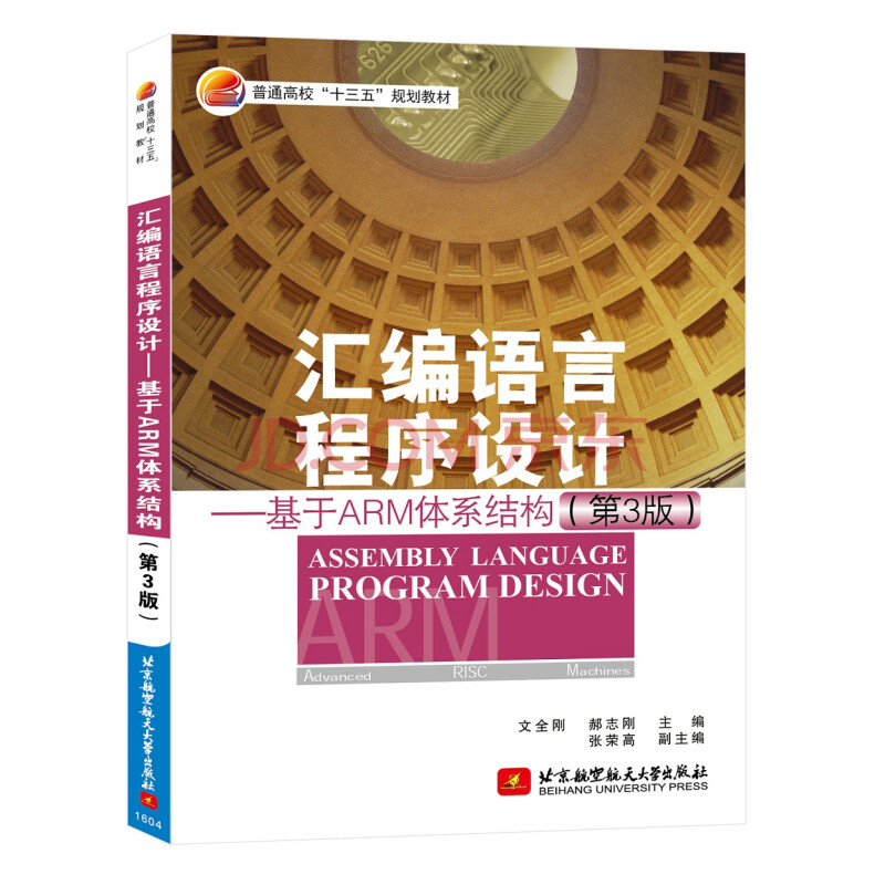 汇编语言程序设计—基于arm 体系结构(第3版)