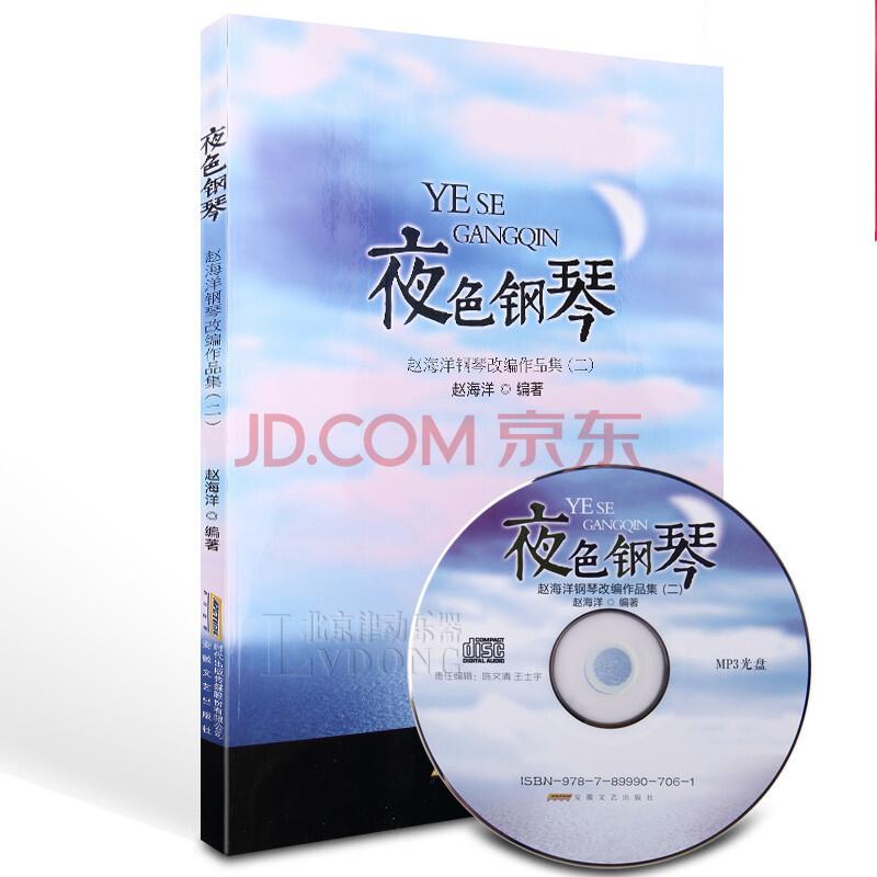 钢琴教程教材曲谱考级书夜色钢琴赵海洋流行音乐改编作品集2册教程 钢