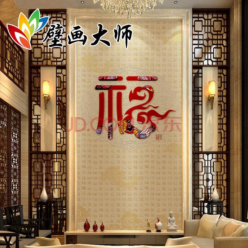 壁画大师 中式风格玄关瓷砖电视背景墙福如玉 平面 幻彩/0.1平方米图片