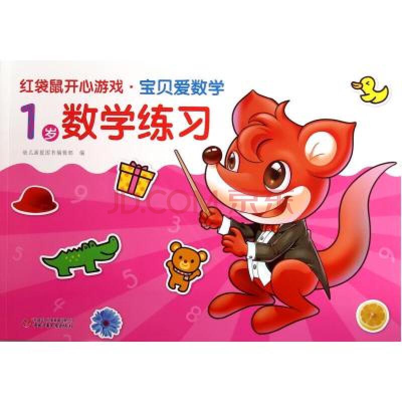 1岁数学练习/宝贝爱数学/红袋鼠开心游戏 幼儿画报图书编辑部 中国