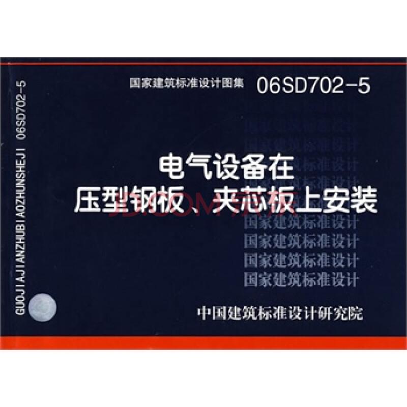 06SD702-5电气设备在压型图纸、夹芯板上安建筑钢板审批图片