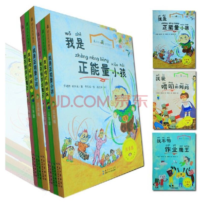 3册儿童励志书【图片 价格