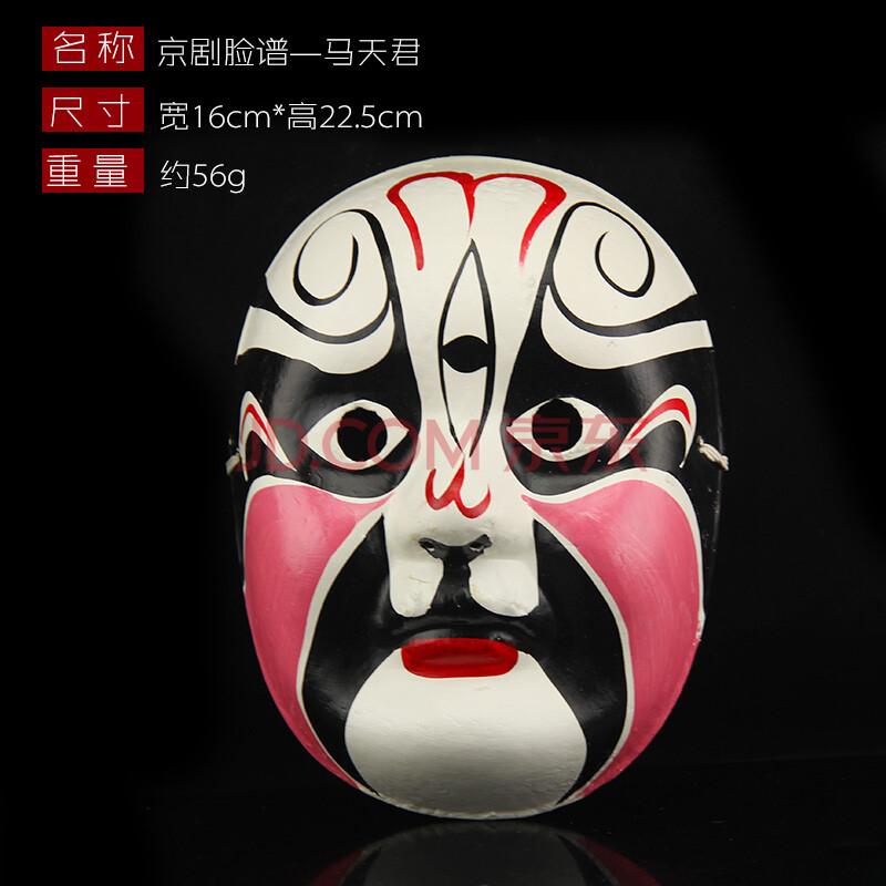 新发现京剧脸谱成人儿童面具全脸纸浆变脸表演面具装饰挂件面具戏曲图片