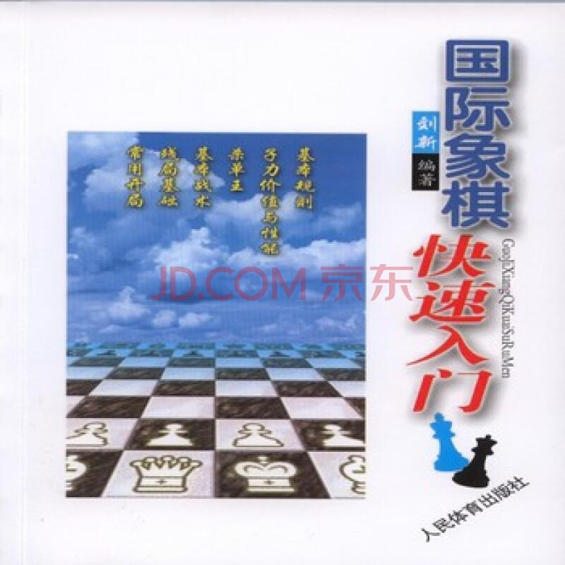 《国际象棋快速入门 刘新图片