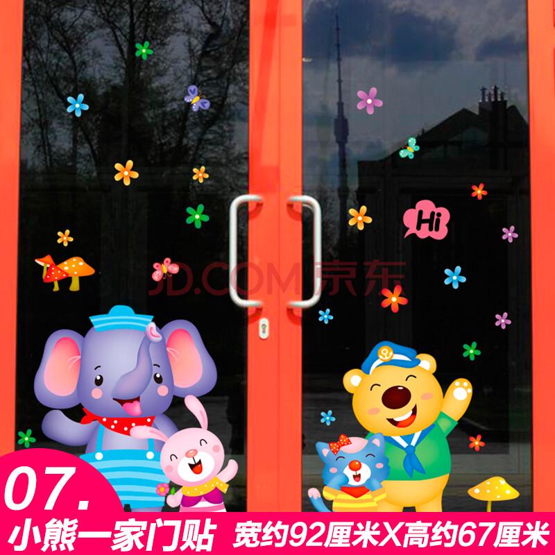 卡通玻璃门贴墙贴画贴纸墙壁自粘店铺橱窗推拉房图片