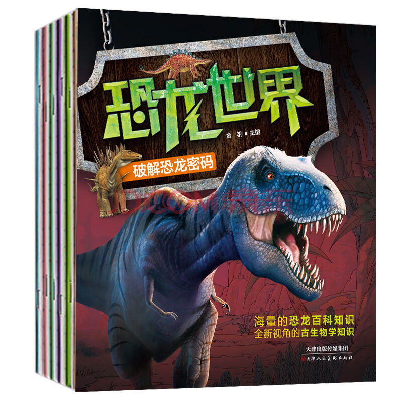 恐龙世界 全8册 恐龙大世界百科全书动物科普书籍 3-6-11岁中国少年