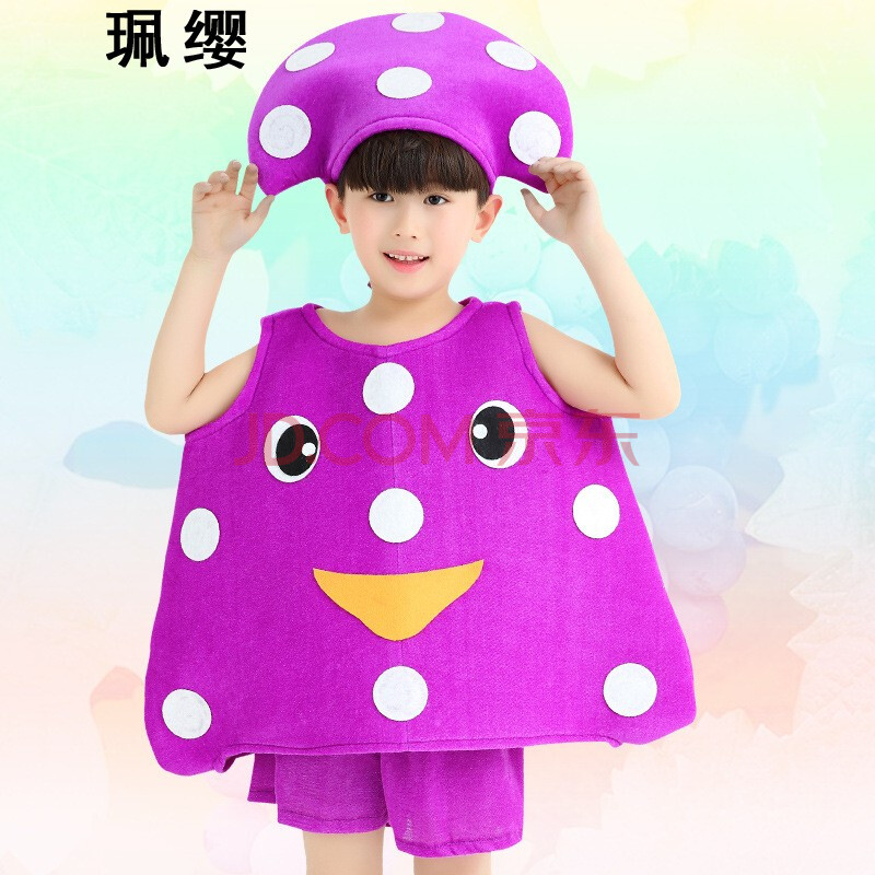 珮缨 六一节儿童水果服儿童手工diy亲子走秀蔬菜衣服演出服装 紫蘑菇图片