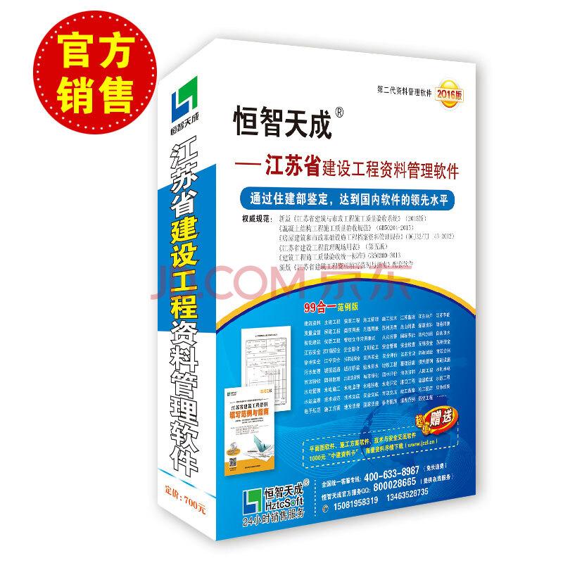 恒智天成 江苏省建筑工程资料软件 市政资料 安全资料 2016版 第二代V9版加密狗 包邮
