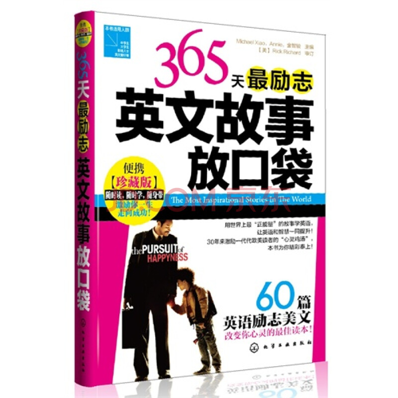 {1,0.1的365次方励志故事}.