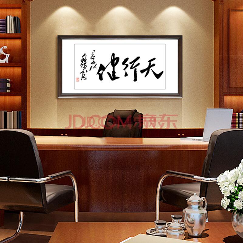 室全室美现代家居简约客厅实木有框装饰画中式大厅大幅书法字画励志中