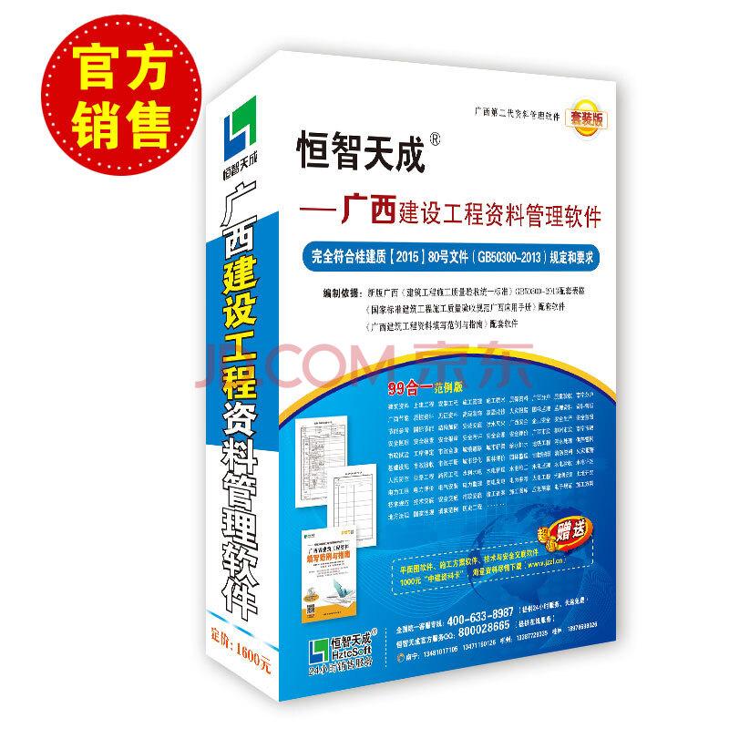 恒智天成 广西省建筑工程资料软件 市政资料 安全资料 2016版 第二代V9版加密狗 包邮