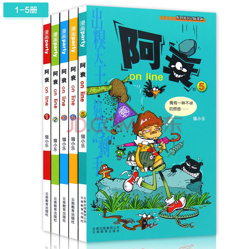 1-2-3-4-5册共五本 卡通漫画书