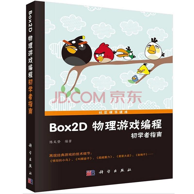 正版box2d物理游戏编程初学者指南 box2d物理游戏编程书籍 box2d知识