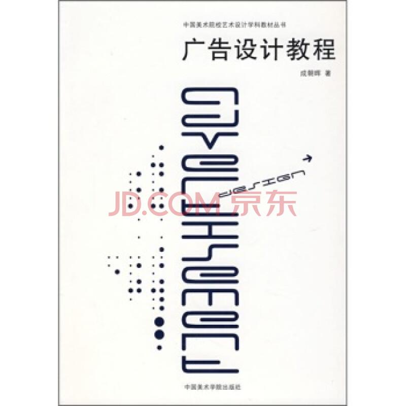 【特价】广告设计教程/成朝晖