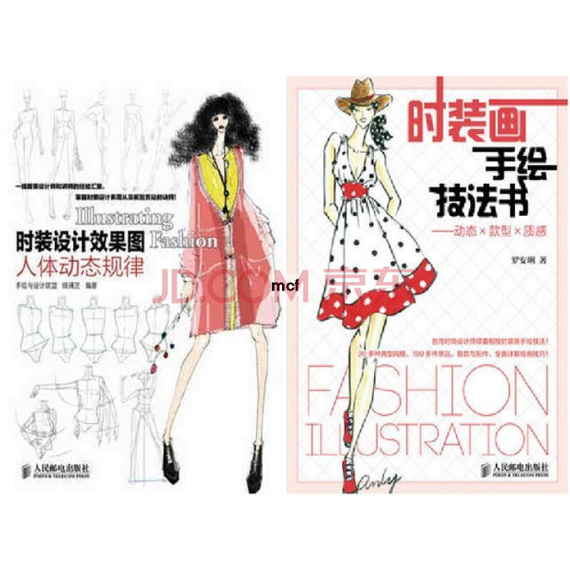 时装画手绘技法书—动态×款型×质感+时装设计效果图