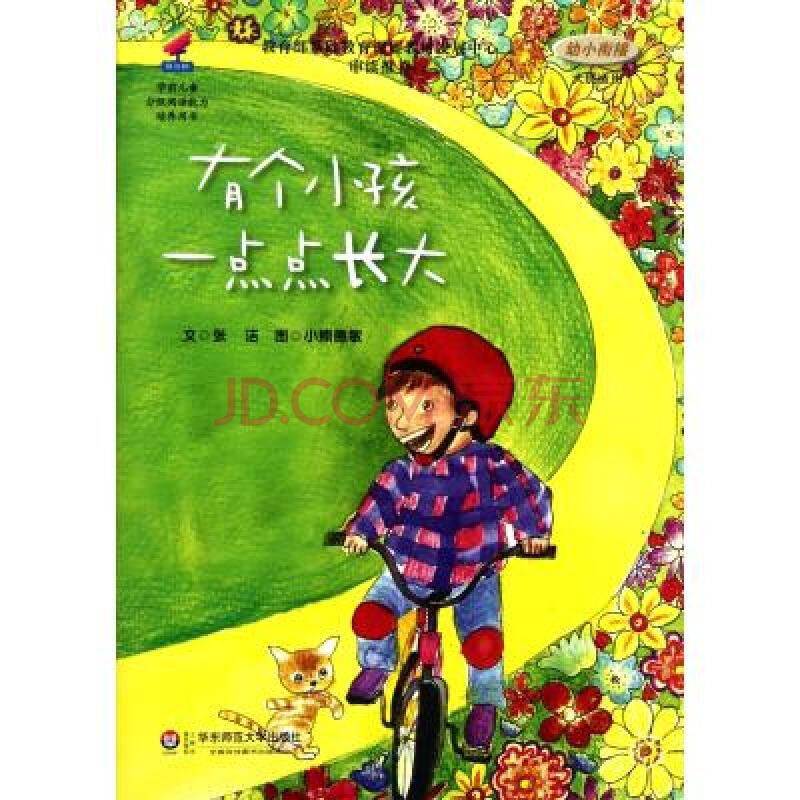 衔接大班适用)/学前儿童