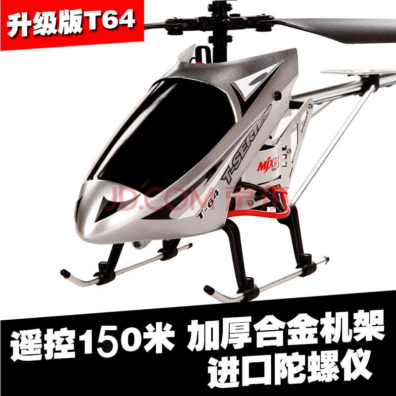 合金耐摔遥控飞机 超大儿童电动玩具飞机航拍直升机无