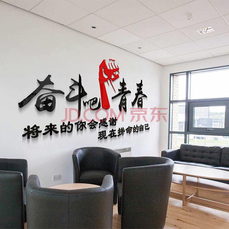 家装软饰 墙贴/装饰贴 境雅1 时尚新创意办公室标语励志奋斗3d立体