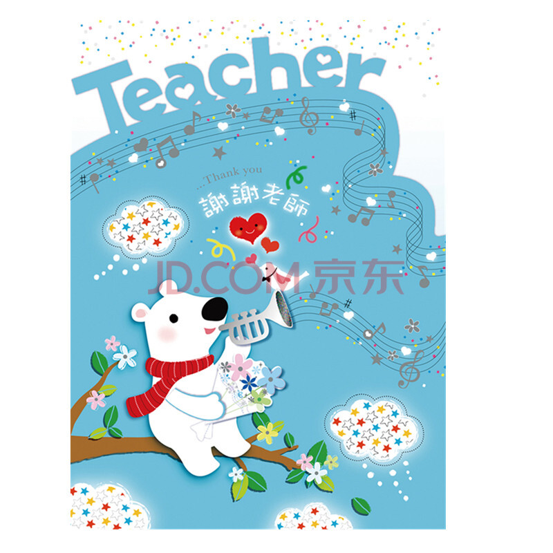 大开谢师卡-乐熊 创意生日毕业教师节送老师贺卡 集体签名超大卡片 感
