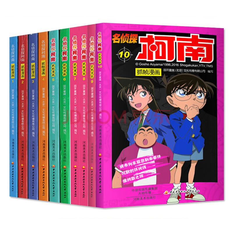 抓名侦探柯南抓帧漫画全套1-10册 彩色卡通漫画小说连环画侦探故事小