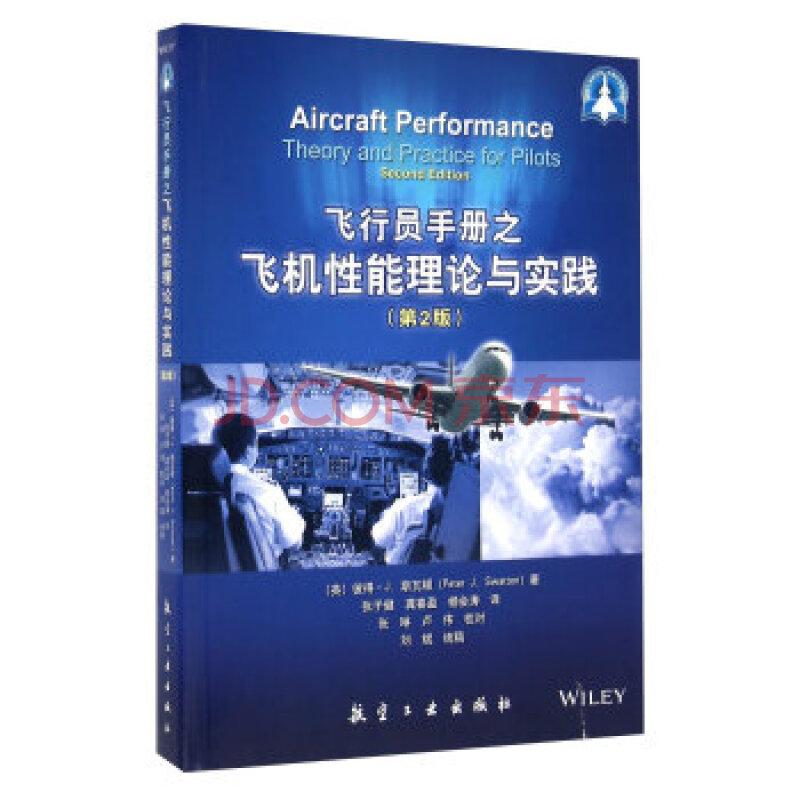 飞行员手册之飞机性能理论与实践(第2版) [英] 彼得·j.