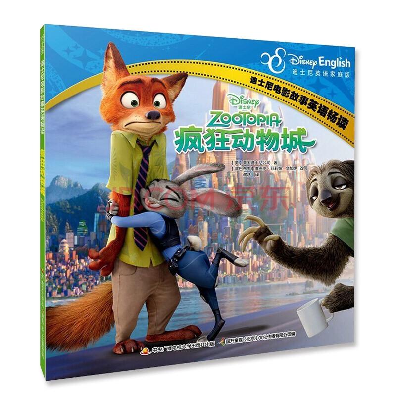 动物城儿童文学0