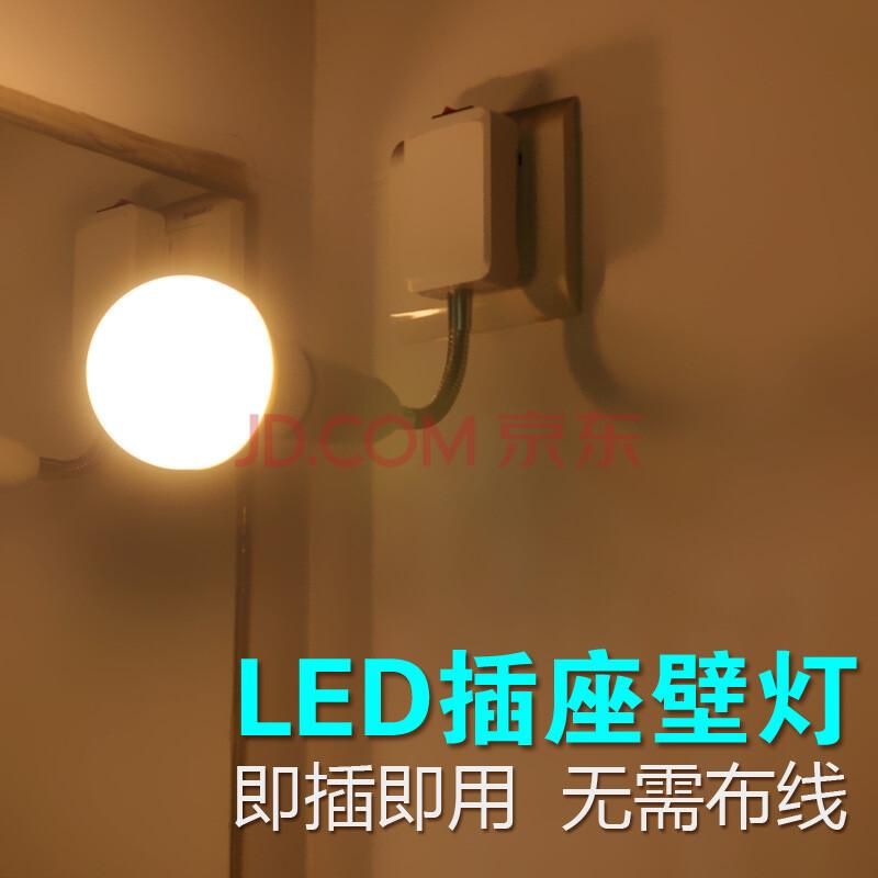 爱耐特led节能灯泡床头灯壁灯插座插电带开关衣柜楼梯