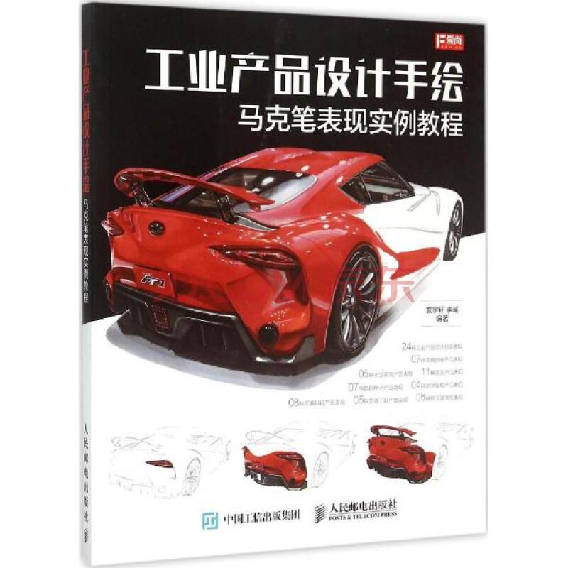 《工业产品设计手绘马克笔表现实例教程玄宇轩李诚编