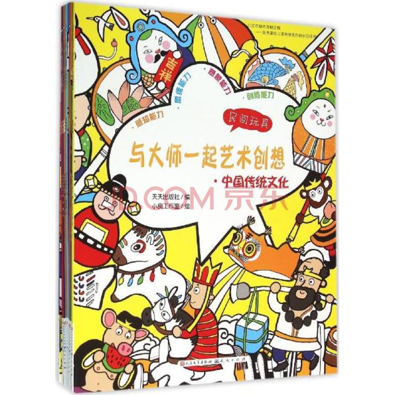 与大师一起艺术创想天天出版社编 中国传统文化