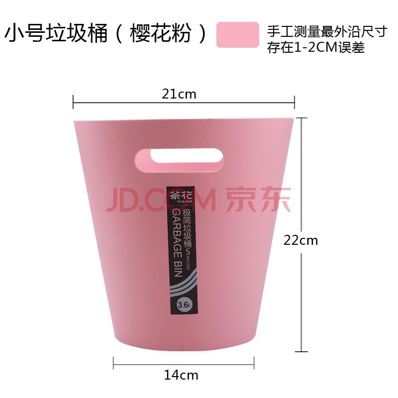 茶花垃圾桶家用厨房卫生间客厅无盖大小号时尚创意筒