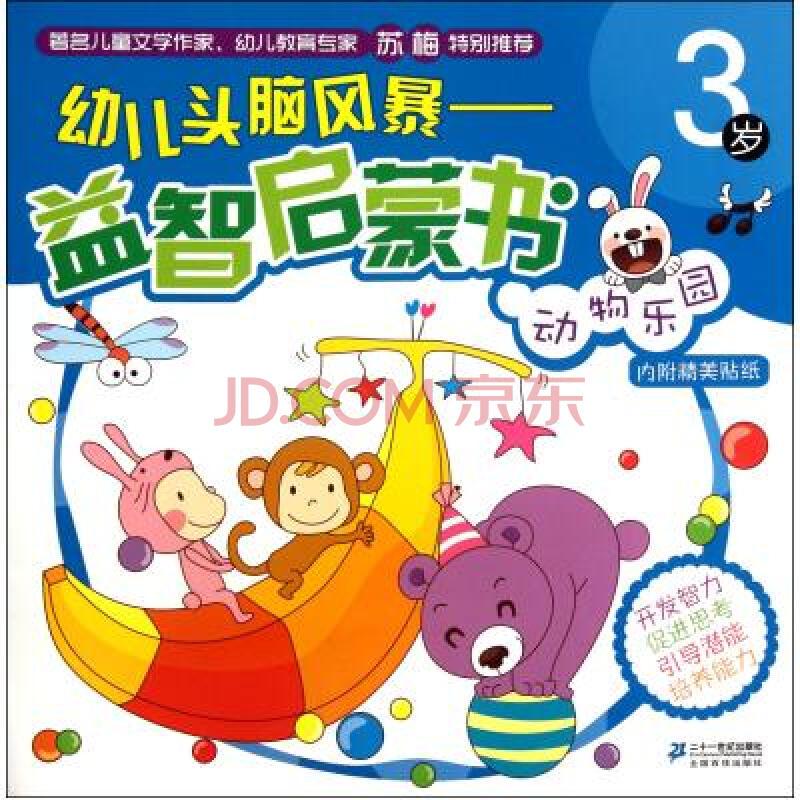 动物乐园(3岁)/幼儿头脑风暴益智启蒙书 万静 正版书籍 少儿