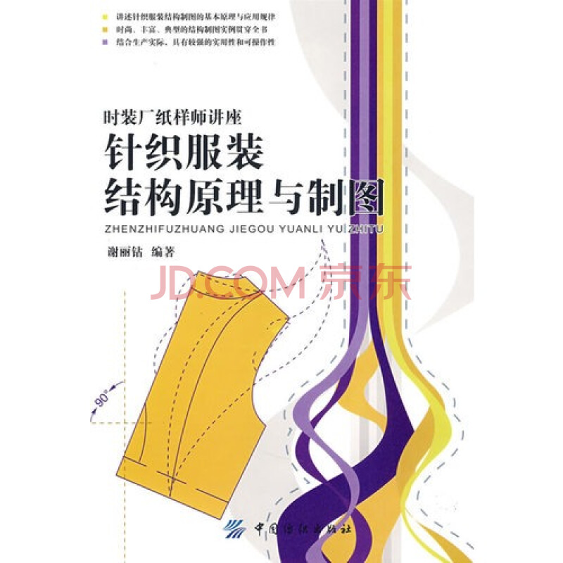 针织服装结构原理与制图/谢丽钻