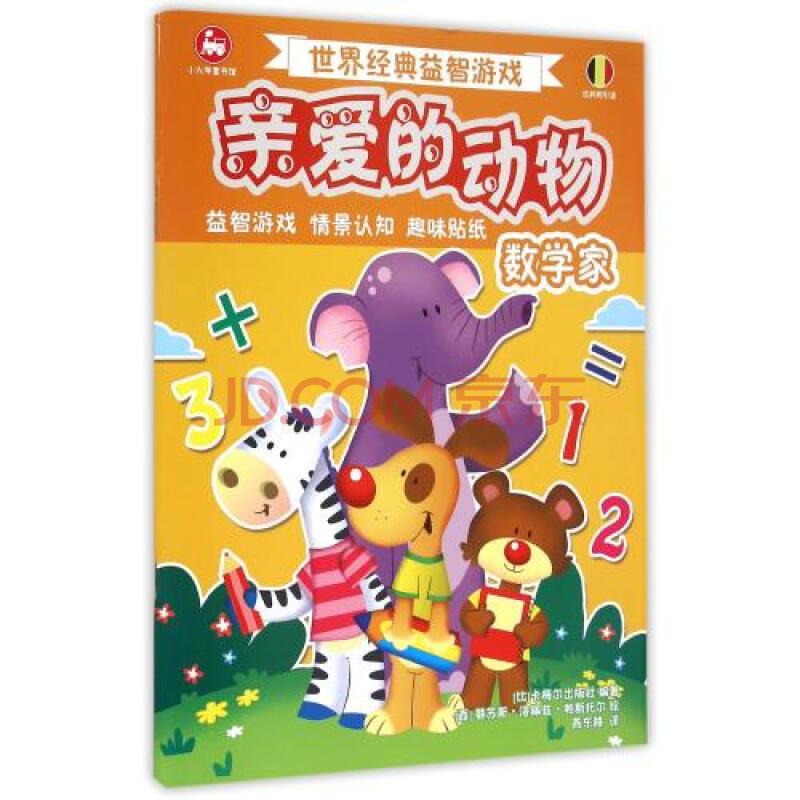 亲爱的动物(数学家)/世界经典益智游戏 编者:(比)卡梅尔出版社|译者