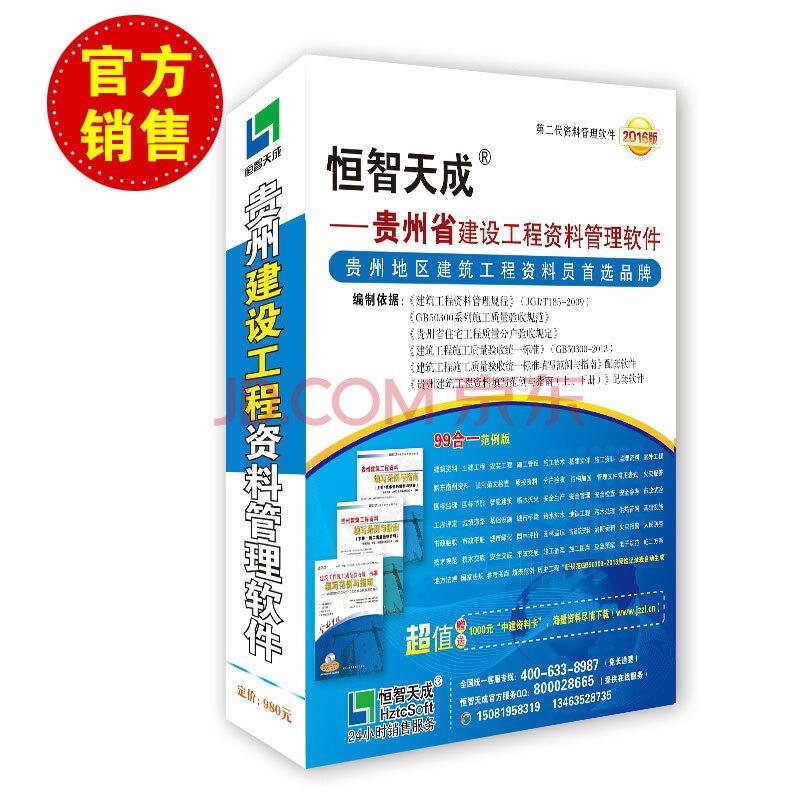 恒智天成 贵州省建筑工程资料软件 市政资料 安全资料 2016版 第二代V9版加密狗 包邮