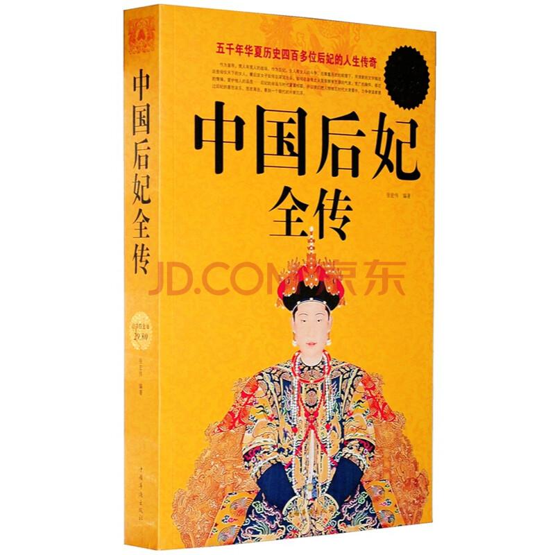 中国后妃全传 中国历代皇后后妃全传 中国皇后后妃历史书籍图片