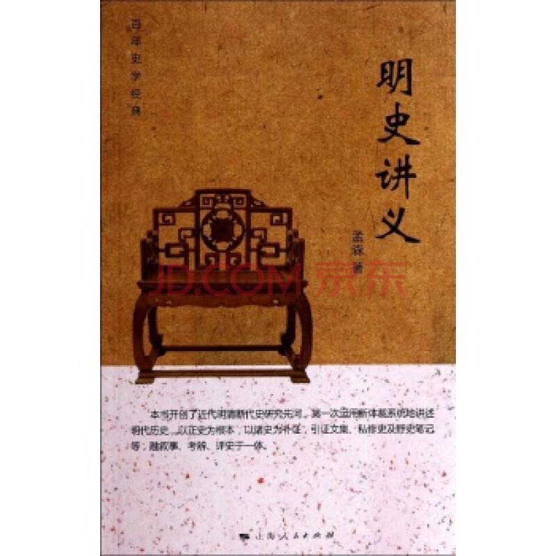 明史讲义/孟森图片