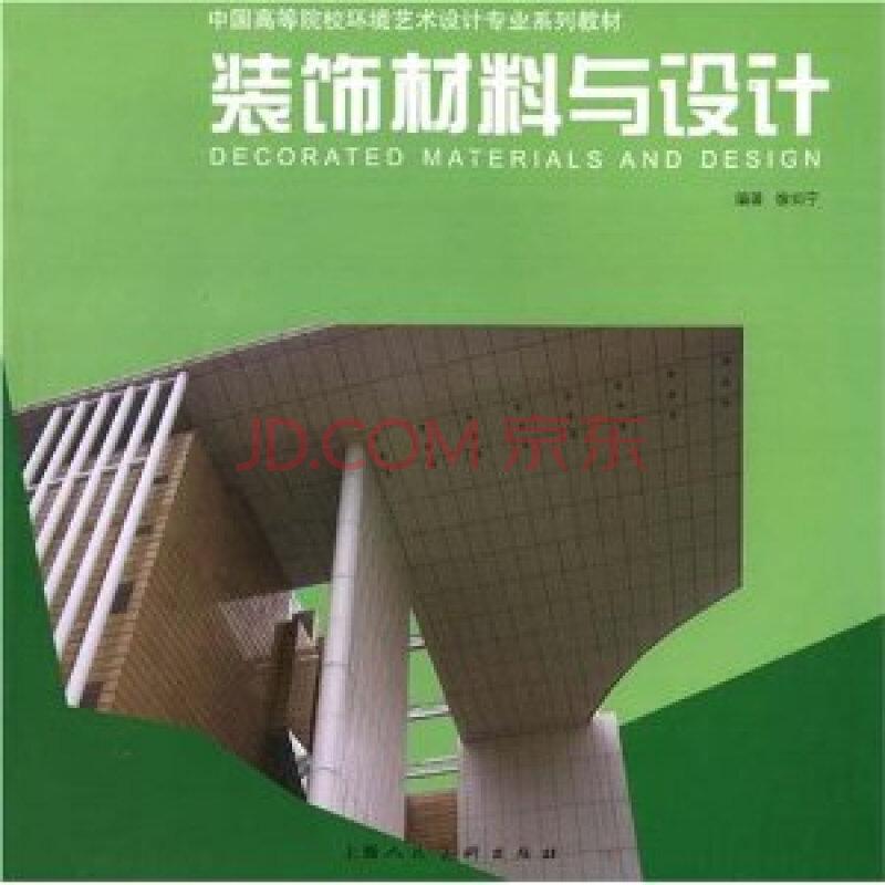 装饰材料与设计 中国高等院校环境艺术设计专业系列教材
