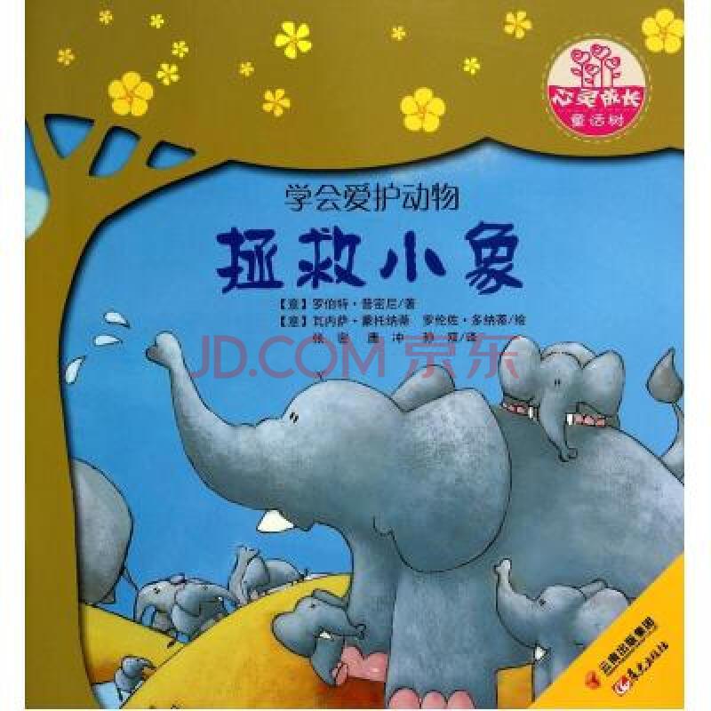 拯救小象(学会爱护动物)/心灵成长童话树 (意)罗伯特·普密尼|译者:张