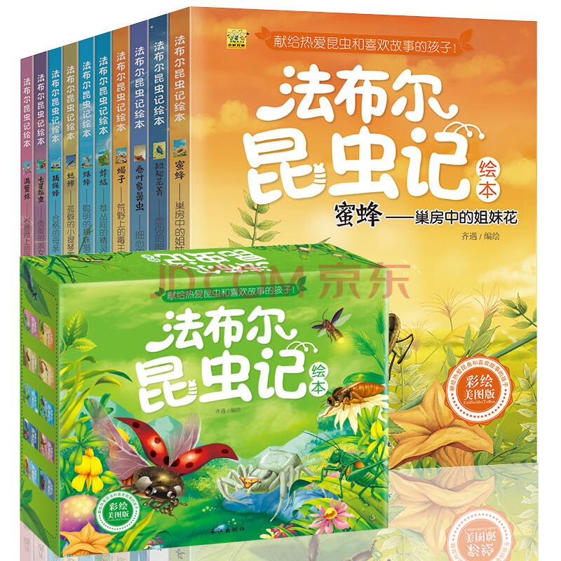 法布尔昆虫记全套10册 彩图版 儿童故事书 少儿百科全书 儿童绘本3-6岁 科普图书书籍