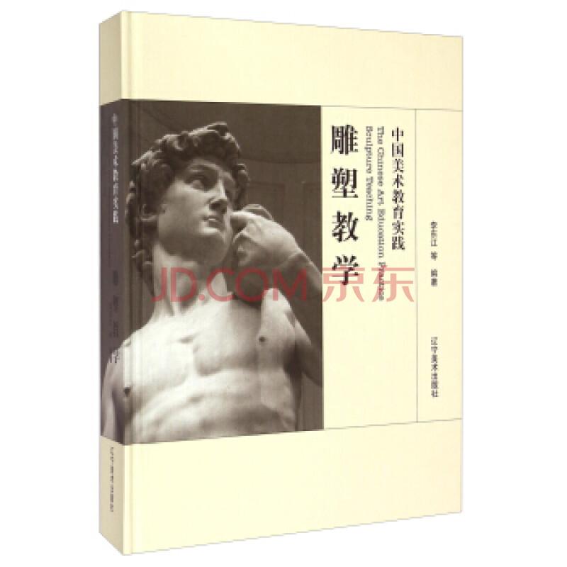 中国美术教育实践:雕塑教学图片