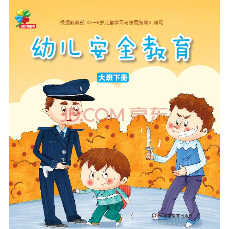 幼儿安全教育 大班下册 幼儿园家教必备用书 3-6岁