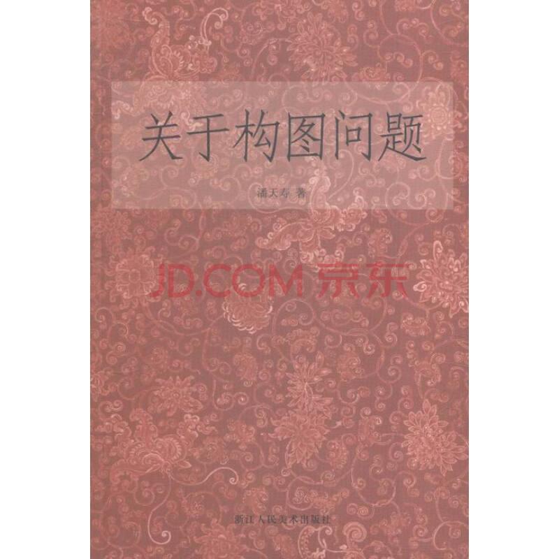 《关于构图问题 艺术 书籍》【摘要图片