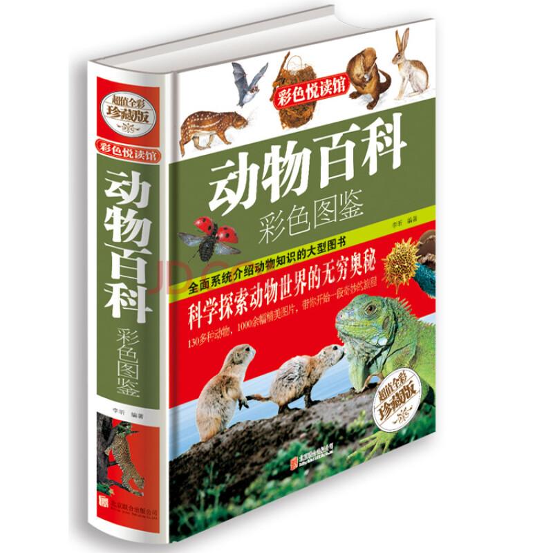 动物百科彩色图鉴 小学生课外读物青少年读物畅销书籍 动物百科全书大