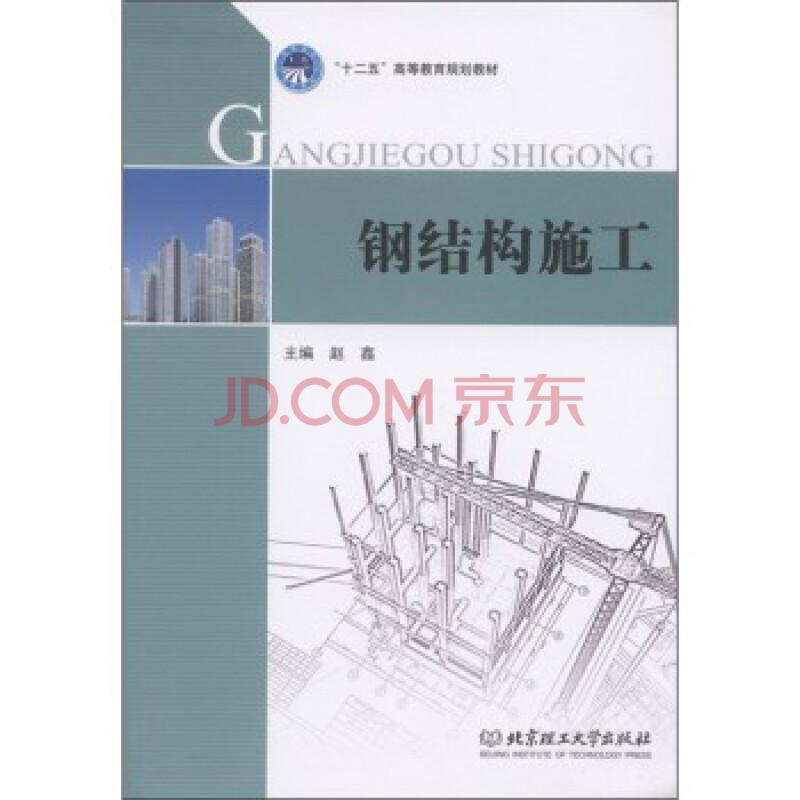 """""""十二五""""高等教育规划教材:钢结构施工 赵鑫"""
