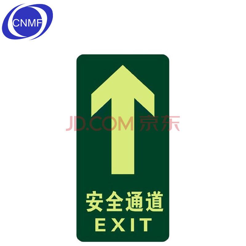 谋福 荧光消防安全标识贴 夜光标识指示牌 小心地滑台阶地贴 安全出口图片